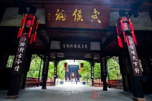 Wu hou Shrine Museum_